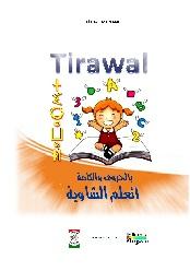 Tirawal
